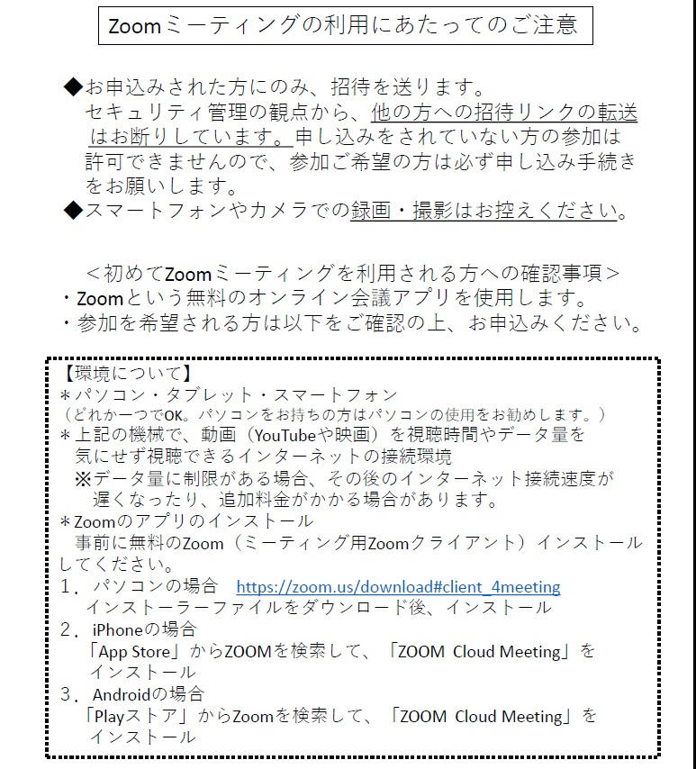 精神保健福祉講座(裏)